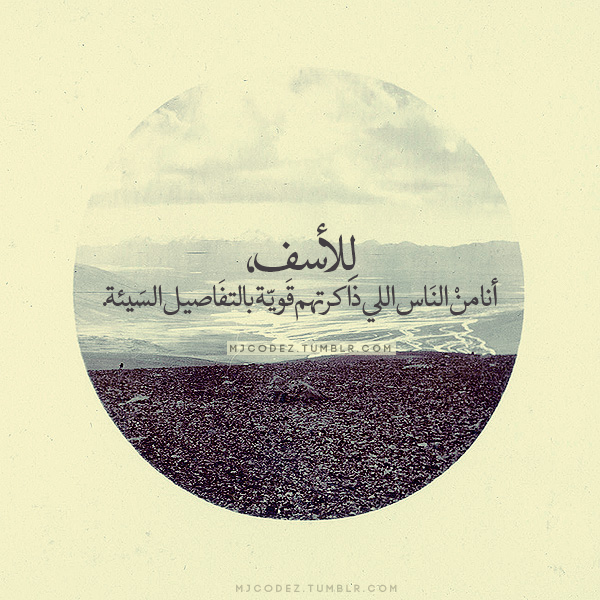 1 Tumblrs Source For Arabic Typography Quotes Image 2361680
