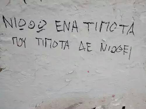 athens, black, emotions, empty, feel, feeling, greece, greek, happy, lige, love, quote, quotes, sad, wall, white