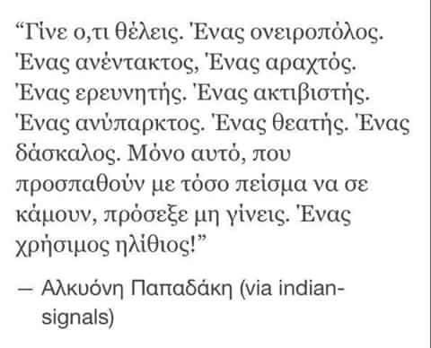 greek, greek quotes, phrase and poem